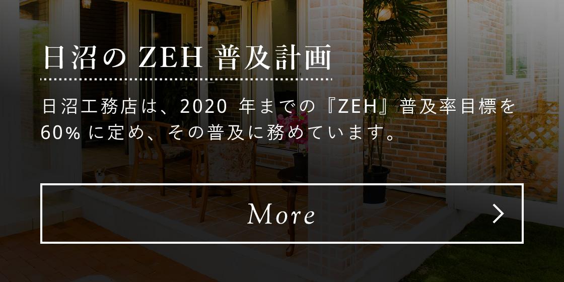 ZEH普及計画